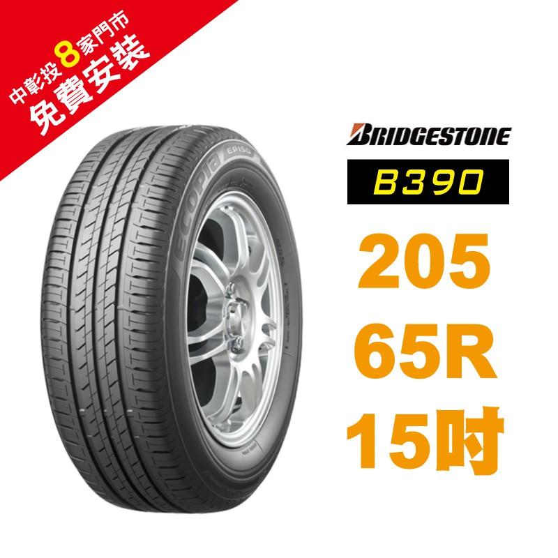 BRIDGESTONE 普利司通輪胎 205/65R15 B390 省油 耐磨 高性能輪胎【促銷送安裝】