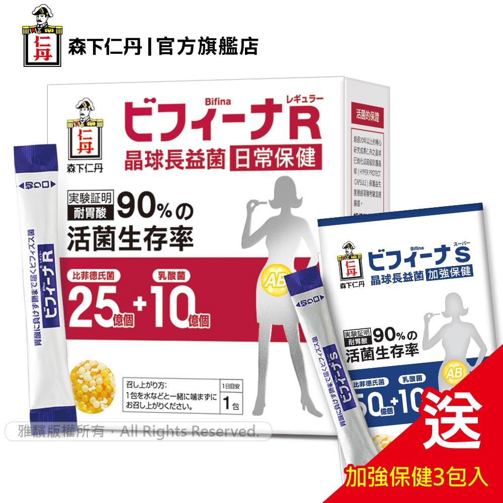 森下仁丹|晶球長益菌 日常保健(30包/盒)|官方旗艦店|好禮二選一
