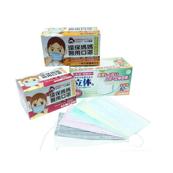 【環保媽媽醫用口罩】平面醫用兒童/婦幼口罩 (50入/盒)