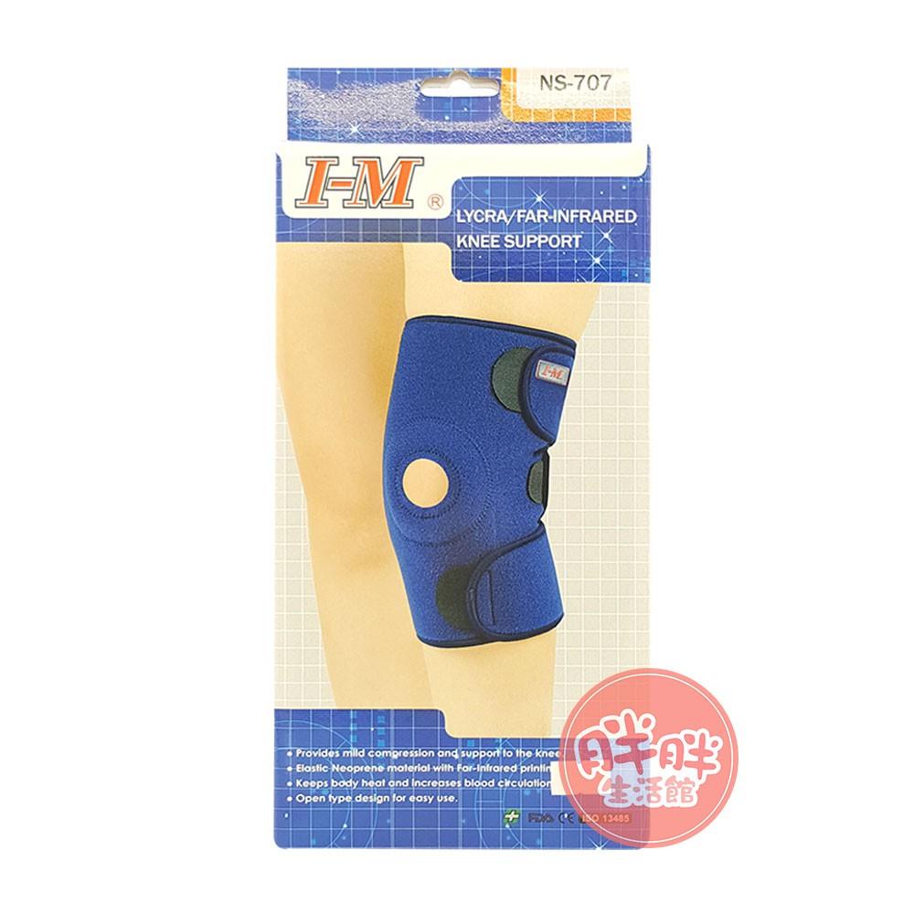 I-M 愛民 醫療護具 NS-707 萊克開放式護膝 肢體裝具 護具 護膝【胖胖生活館】