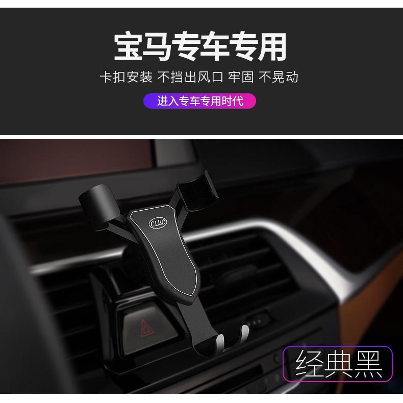 BMW 寶馬 車載手機支架 手機架 卡扣式 重力固定 5系 3系 4系 F10 F30 F34 525 530 手機夾