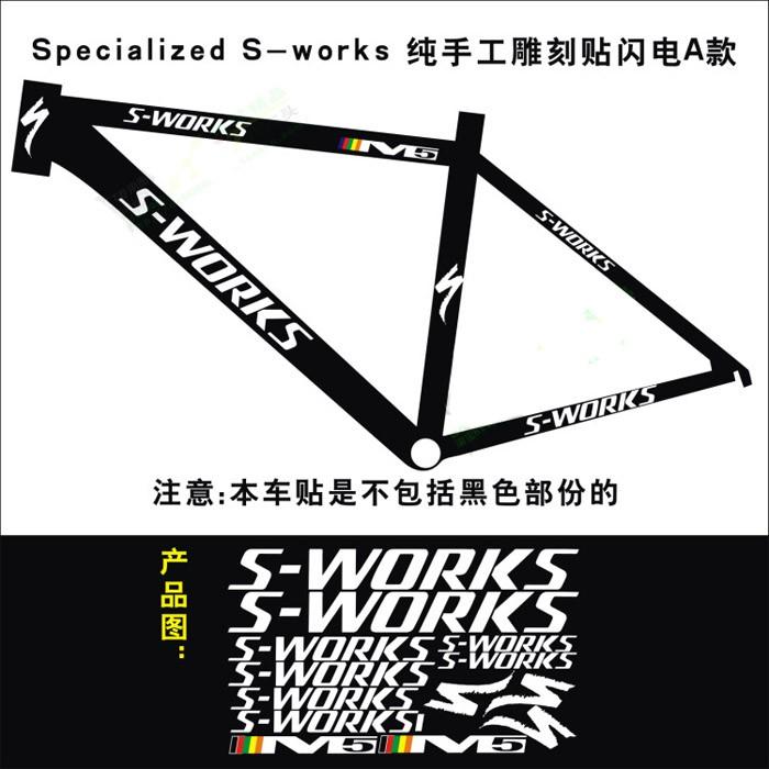 S WORKS自行車公路車車架貼紙 公路車車架反光貼 尺寸一