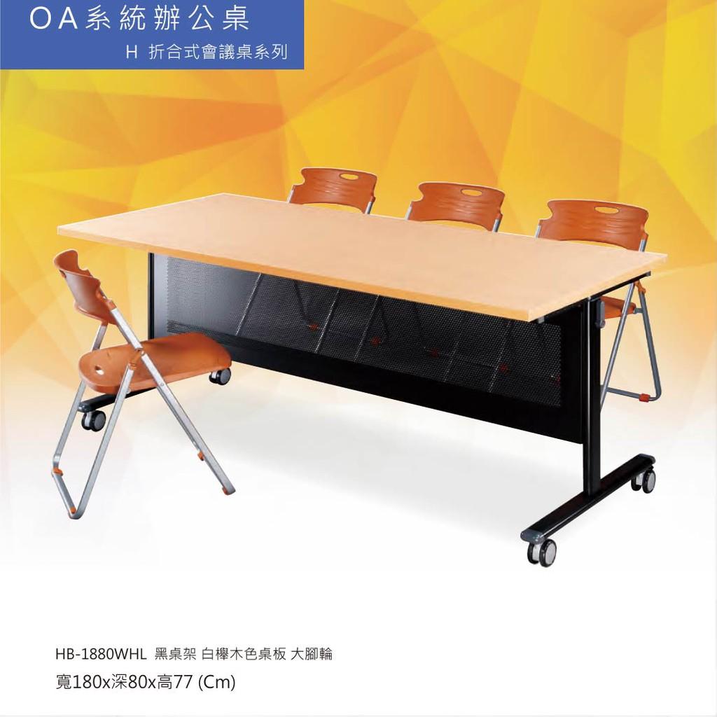 【辦公家具】會議桌/洽談桌 HB-1880WHL H折合式會議桌系列 黑桌架 白櫸木色桌板 大腳輪