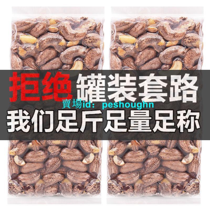 天天特價*特大顆越南大腰果仁原味袋裝500g克鹽焗炭燒帶皮腰果批發干果堅果