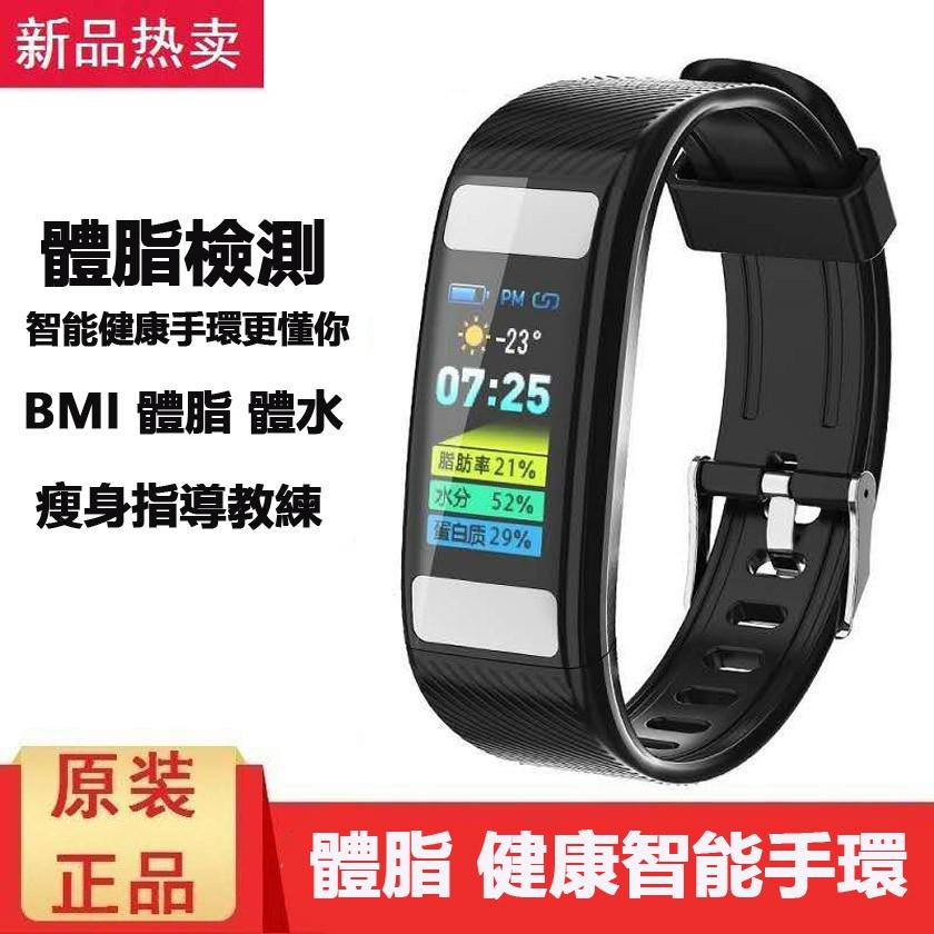 體脂脂肪率檢測 智能手環 動態睡眠 健康多運動功能防水彩屏 手錶 智能手錶 智慧手錶 智慧手環 腕錶 手表