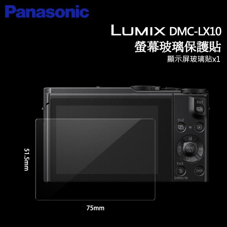 📸Panasonic Lumix DMC LX10 LX100 LX100II 螢幕玻璃保護貼 玻璃貼 玻璃膜 相機貼
