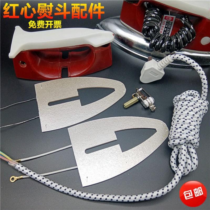 紅心電熨斗配件 熨斗手柄云母芯片發熱片調溫器電源線500W/700W