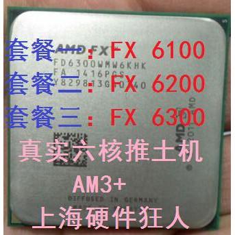 [現貨]AMD FX 6100  FX-6200 FX-6300 六核心AM3+接口  推土機