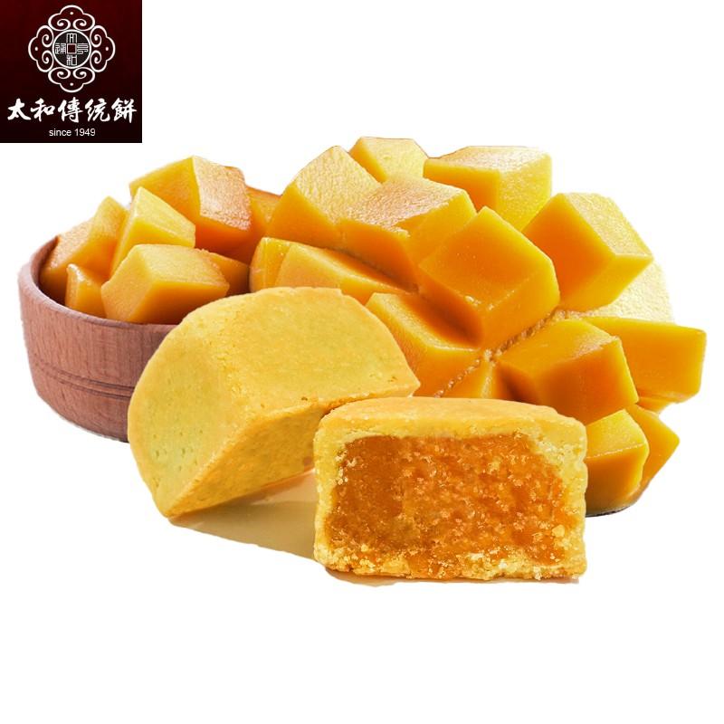 【太和傳統餅】 芒果水果酥 6入/盒