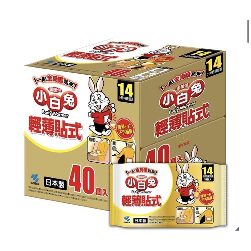 🔥🔥 Kobayashi 小白兔 暖暖包 - 貼式40入/1組(箱)