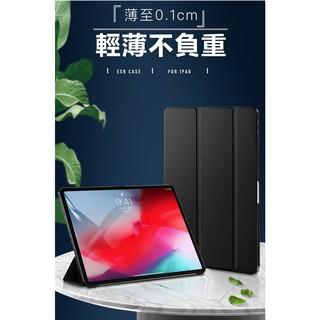 esr ipad pro 10.5 升級 軟 邊 版
