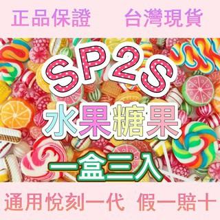 在台糖果🍬現貨秒發 SP2S 糖果發光❤ 透明❤ 批發 保護套 lana果凍 ❤悅刻 RELX 喜貝 拋棄式 一次性糖果