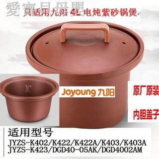 🔥現貨速發🔥❐﹍九陽3.5L4L5L電燉鍋紫砂鍋煲JYZS-K423/ DGD40-05AK/ K523內膽配件