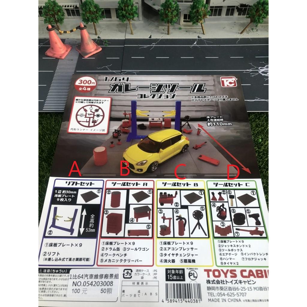 【玩具驚喜箱】🔥現貨🔥TOYS CABIN 1比64汽車維修廠景組 1/64 TOMICA 場景 工具 扭蛋 全4種