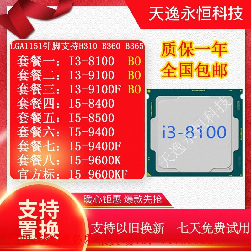 i3 8100 i3 9100 9100F i5 8400 i5 8500 i5 9400F 9600K F CPU