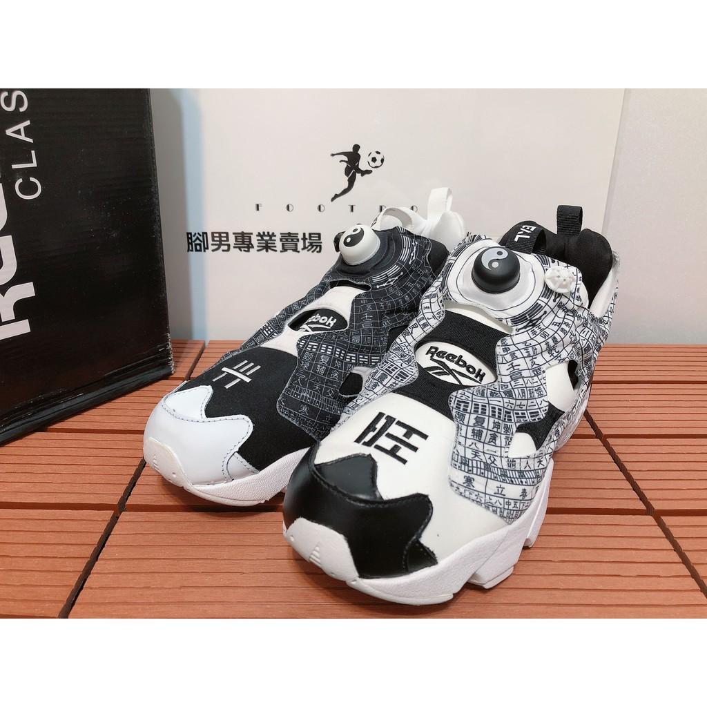 【公司貨】REEBOK INSTA PUMP FURY 黑白 白 風水 陰陽鞋 太極 八卦 男女 DV8211