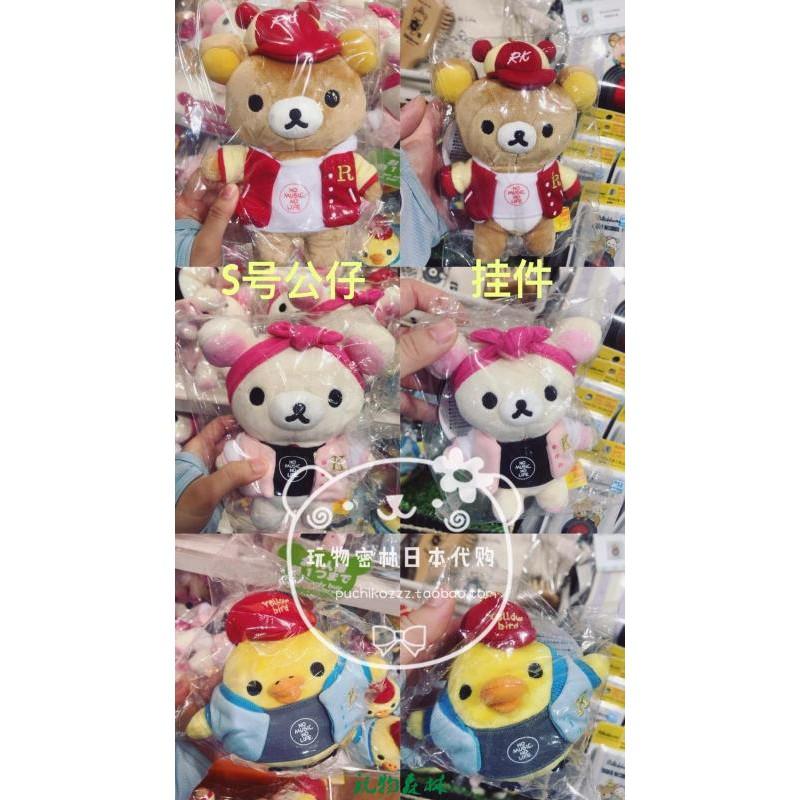 ·玩物森林·現 日本代購 8月輕松熊 rilakkuma×tower records限定 掛件/公仔免郵免運
