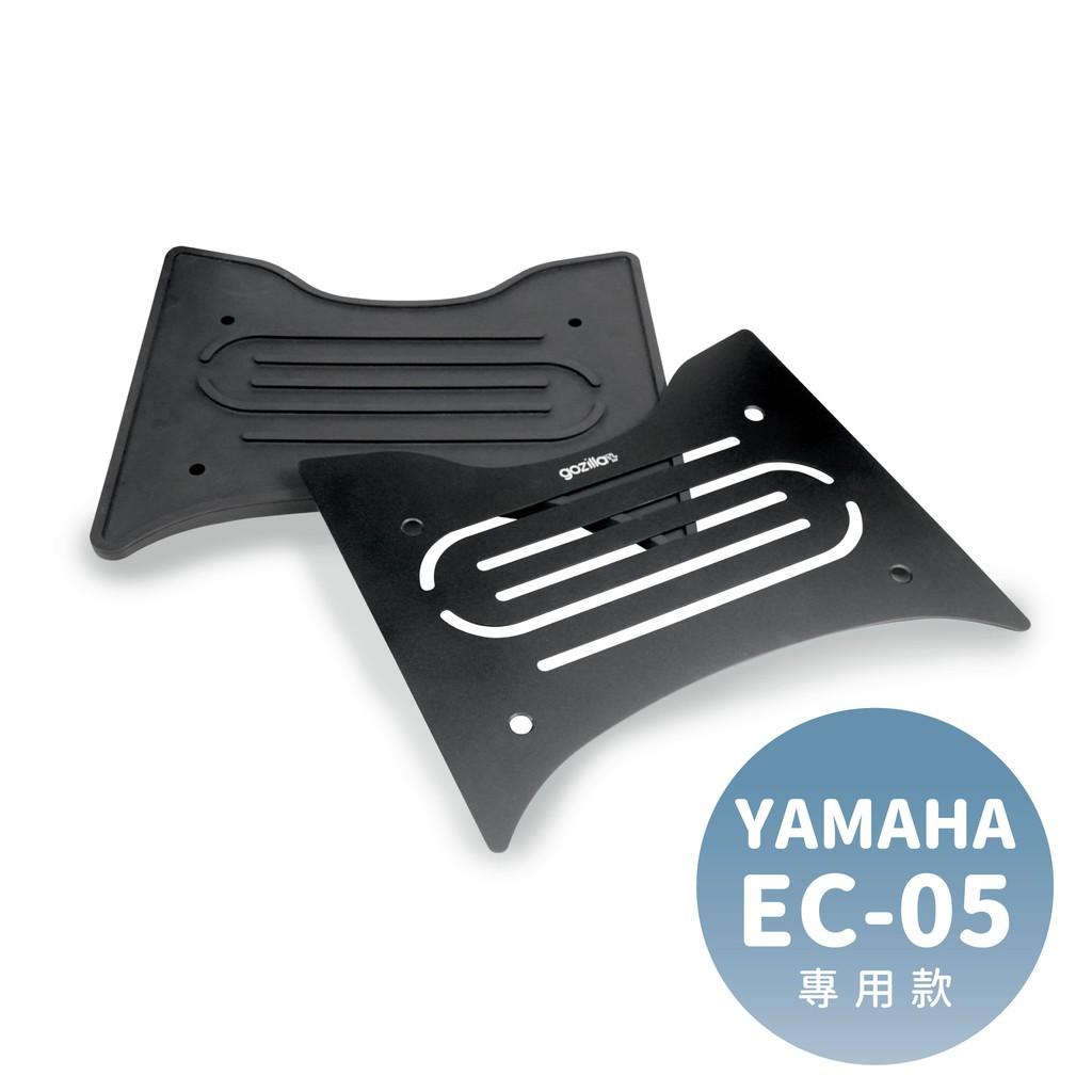 YAMAHA EC05 ec-05專用 Gozilla平面鋁合金橡膠腳踏板墊 載物品止滑不晃動 精品改裝配件