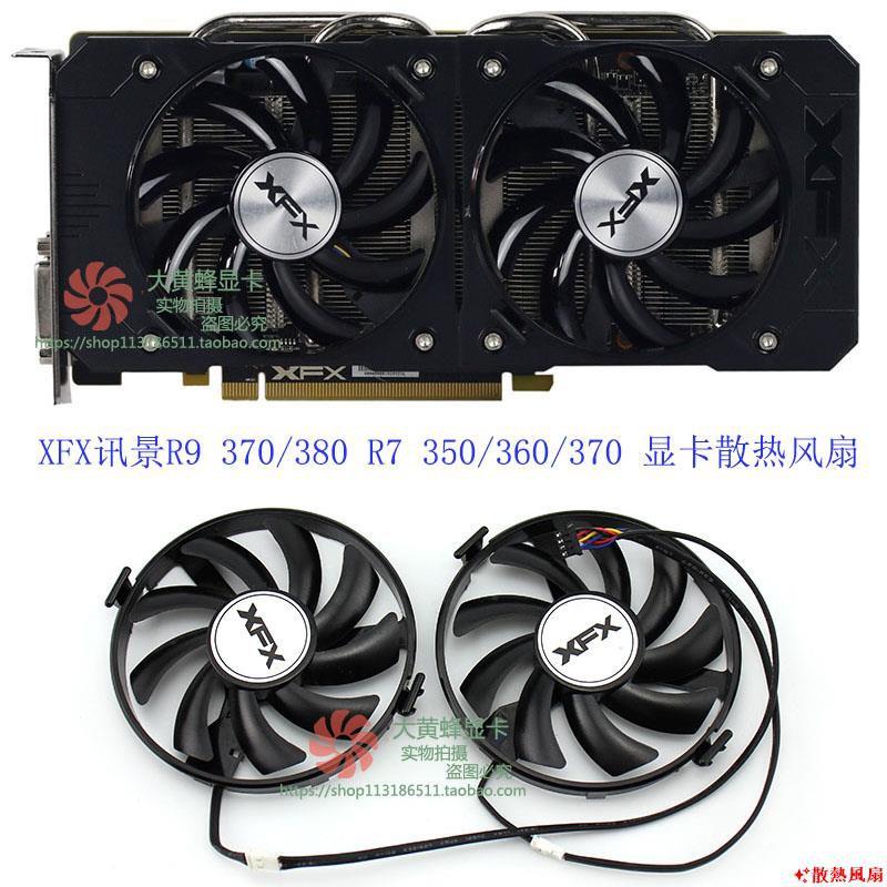 ✨散熱風扇 XFX訊景R9 370/380 R7 350 360 370 顯卡散熱風扇