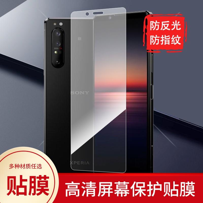 彩虹殼¤❐索尼Xperia 1 Mark II手機屏幕保護貼膜非鋼化膜防窺防指紋高清膜