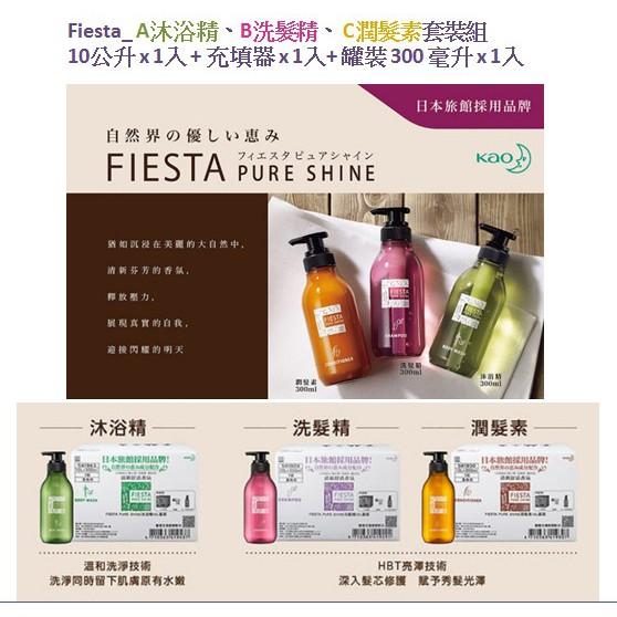 [好市多代購/請先詢問貨況]Fiesta_A-沐浴精、B-洗髮精、C-潤髮素套裝組