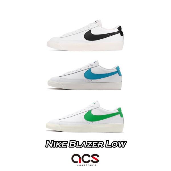 Nike 休閒鞋 Blazer Low 白 黑 藍 綠 任選 男鞋 女鞋 皮革鞋面 瘦子E.SO 著用款 【ACS】