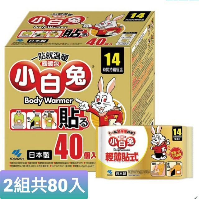 【好市多線上購物】Kobayashi 小白兔 暖暖包 -2種型式