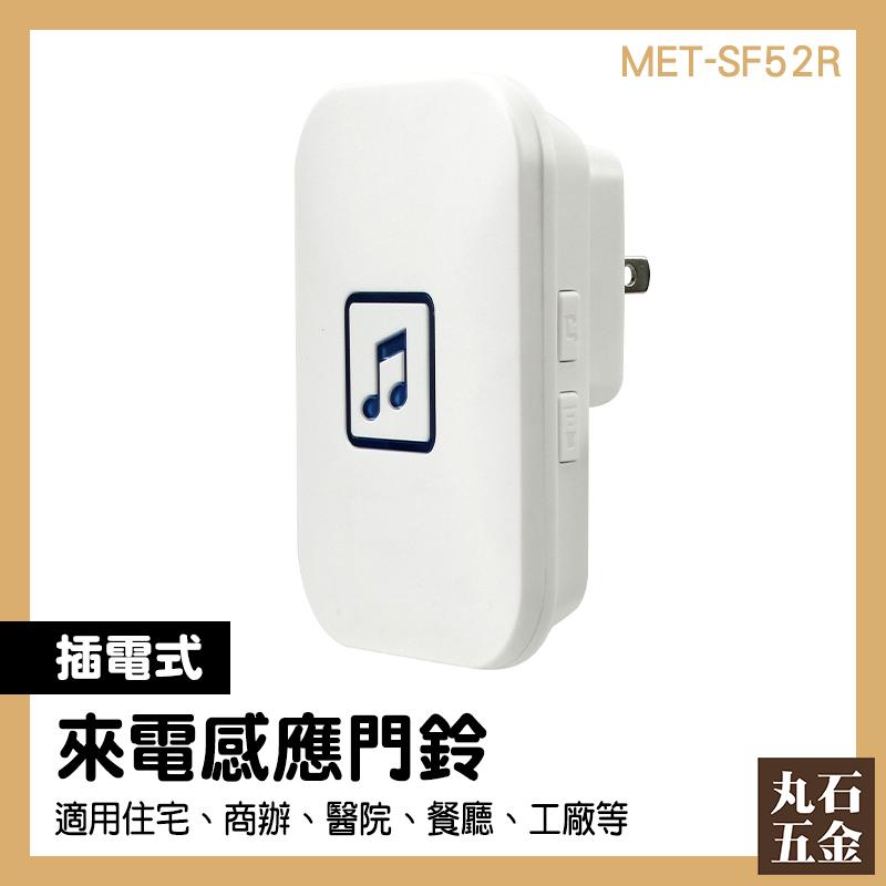 分體式感應器 迎賓感應門鈴 來客報知器 長距離分離式 MET-SF52R 警報器 52種鈴聲可選