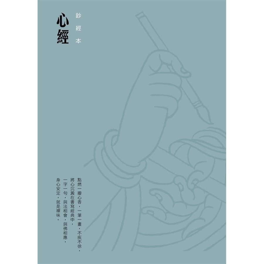 心經鈔經本/陳一郎 誠品eslite