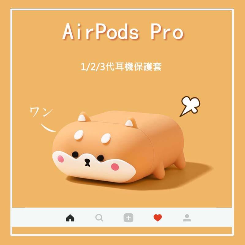 台灣出貨 趴趴柴犬耳機保護套 適用於Airpods Pro保護套1/2代保護殼 蘋果耳機保護套 可愛柴犬防摔殼 矽膠防摔