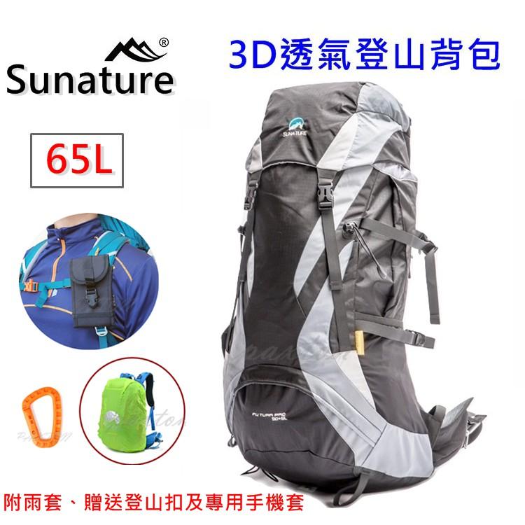 ◤包包工廠◢ 65L 網架 Sunature 登山背包 水袋背包 後背包 登山包 旅行包 65L #9635