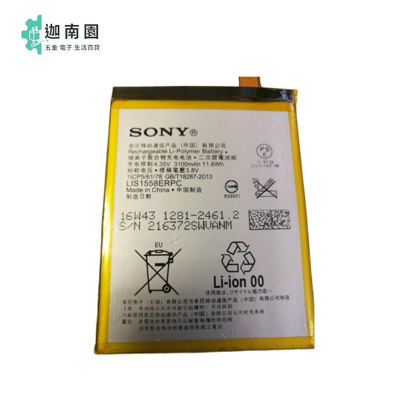 索尼 Sony Xperia Z3 L55 D66 原廠電池 電池 LIS1558ERPC 3100mah 【保固一年】