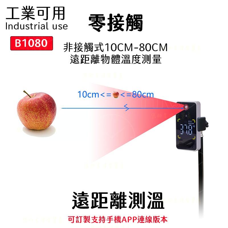 現貨當天可取或寄 遠距離10-80CM 自動感應自動測溫儀 非接觸紅外線生活溫度計 工業食品測溫槍同k3 pro遠距離版