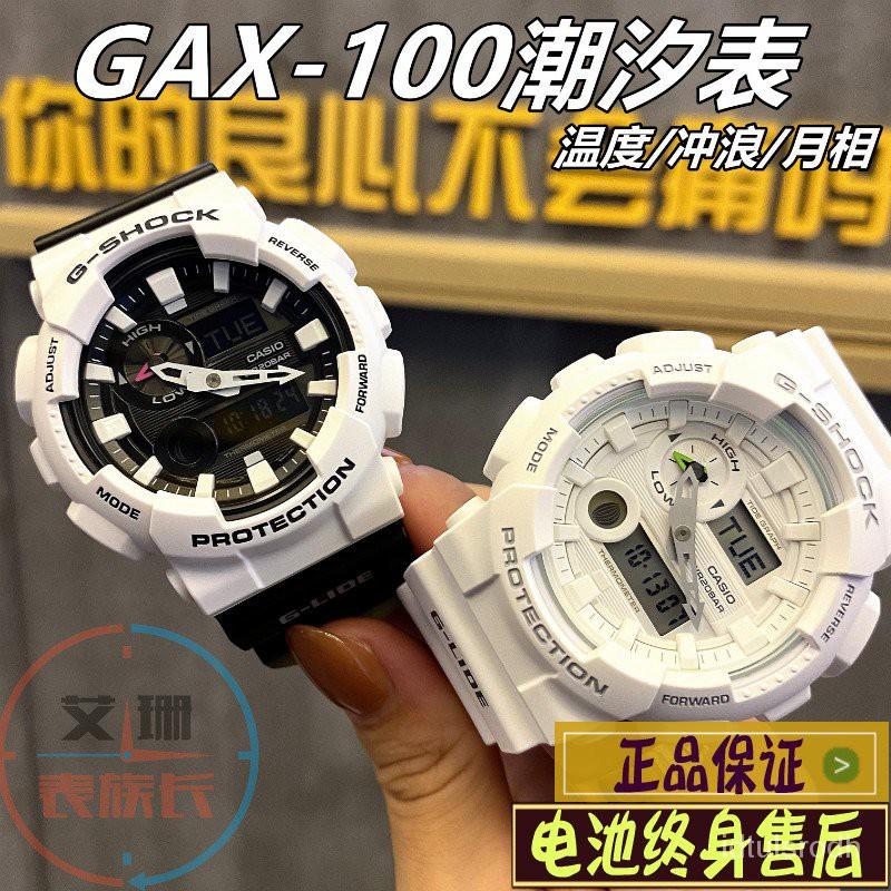 卡西歐G-SHOCK熊貓潮汐黑白溫度運動手錶GAX-100B-7A/1A 100A-7A A4fW