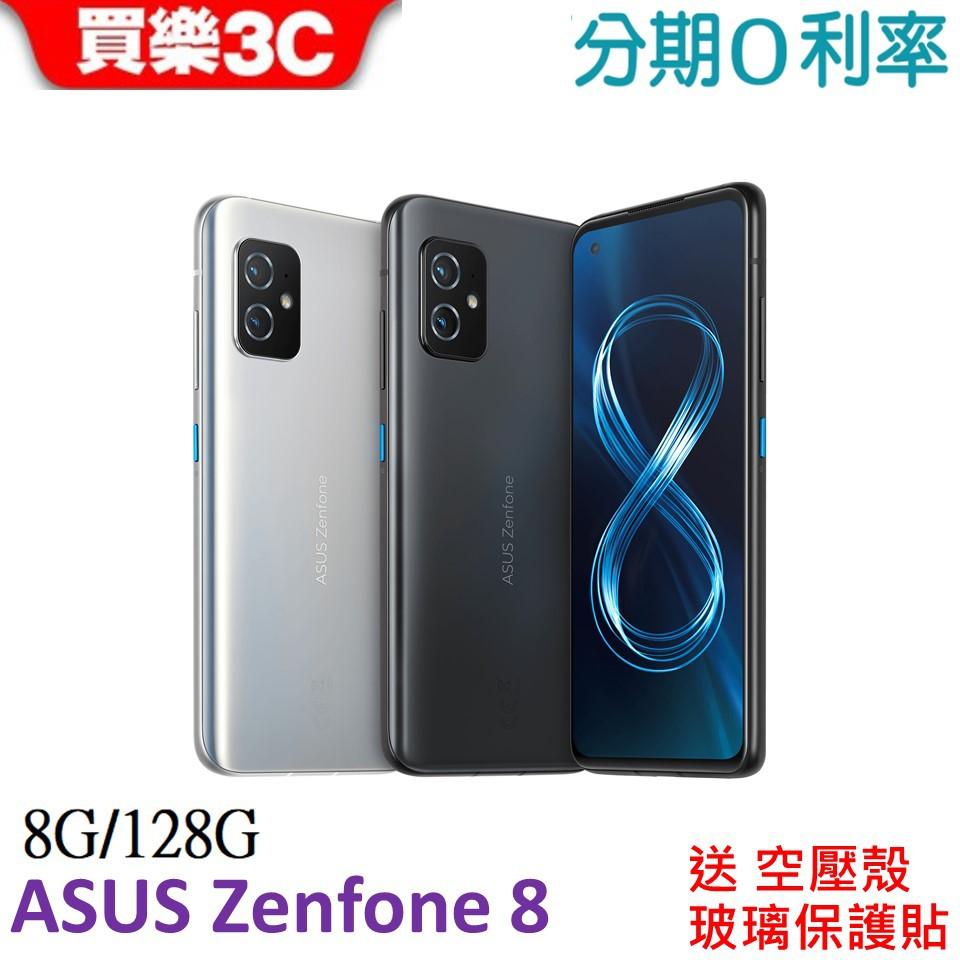 ASUS Zenfone 8 手機 8G/128G【送 空壓殼+玻璃保護貼】ZS590KS