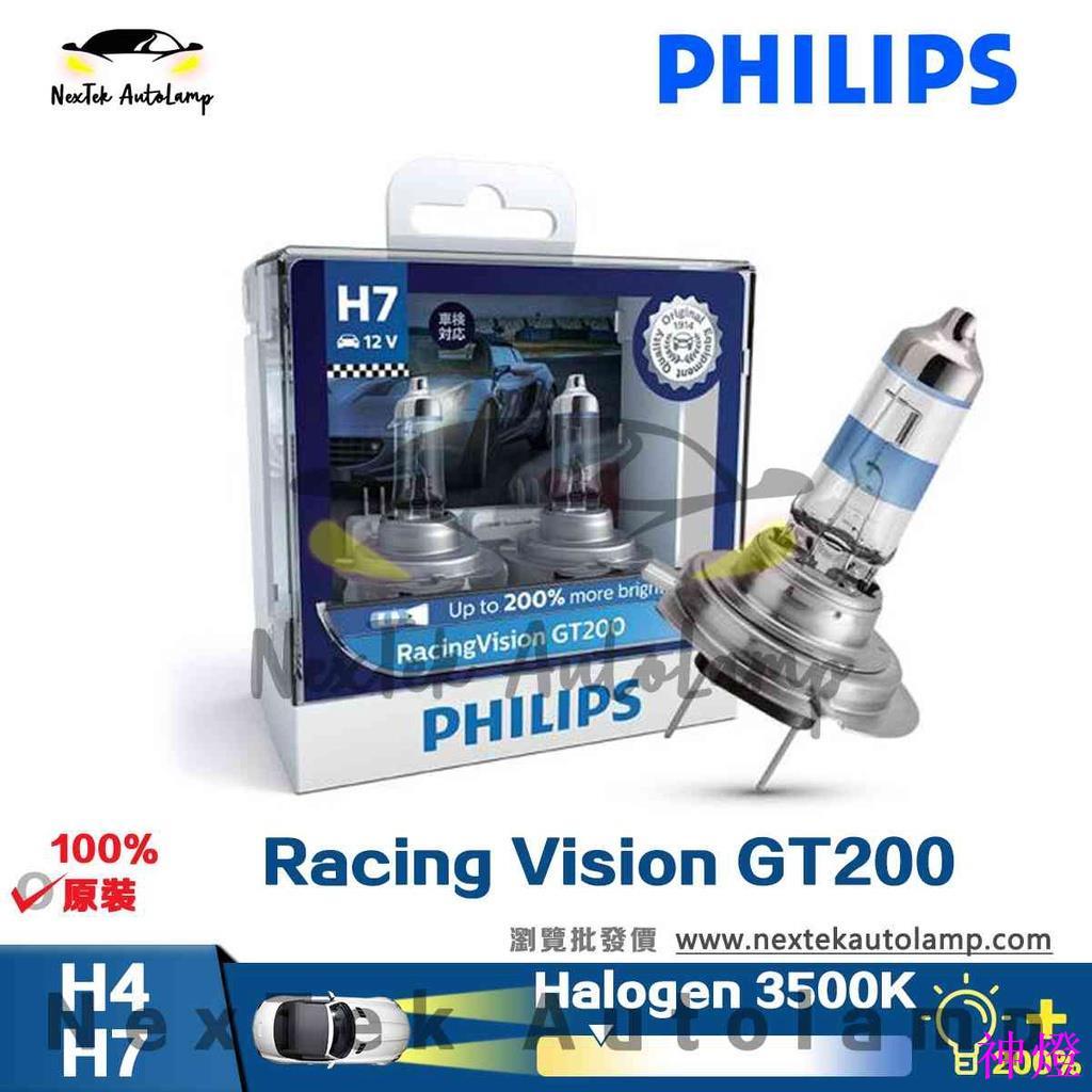 🔔飛利浦新競技光Racing Vision GT200 H4 H7 3500K汽車大燈燈泡鹵素燈+