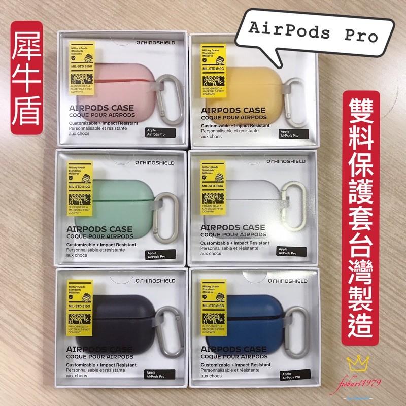 正版犀牛盾 AirPods Pro保護套 台灣製造 軍規級保護 含扣環