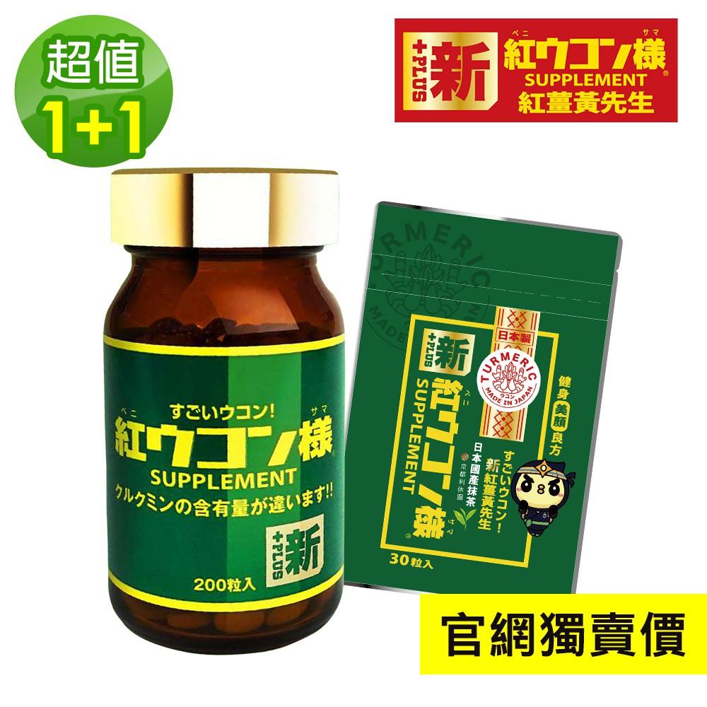 【新紅薑黃先生】美顏升級版200顆x1瓶+30顆x1包(共230顆/46日份)