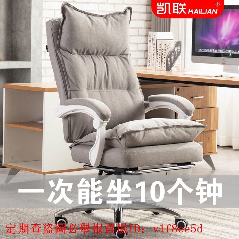 免運超低價特惠下殺凱聯書房電腦椅布藝老板椅可躺辦公椅子轉椅舒適家用電競午休座椅
