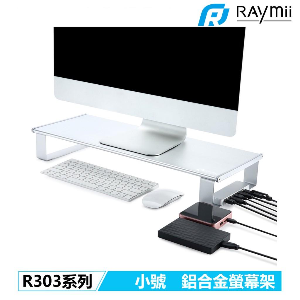 Raymii R303 小號 USB3.0 鋁合金電腦螢幕增高架 筆電支架 筆電架 電腦架 筆記型電腦支架