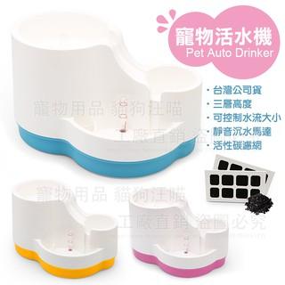 寵物電動活水機 Acepet 愛思沛 台灣公司貨 水噴泉 流水機 自動飲水器 飲水機 活性碳 濾網 寵物飲水器 寵物用品 臺中市