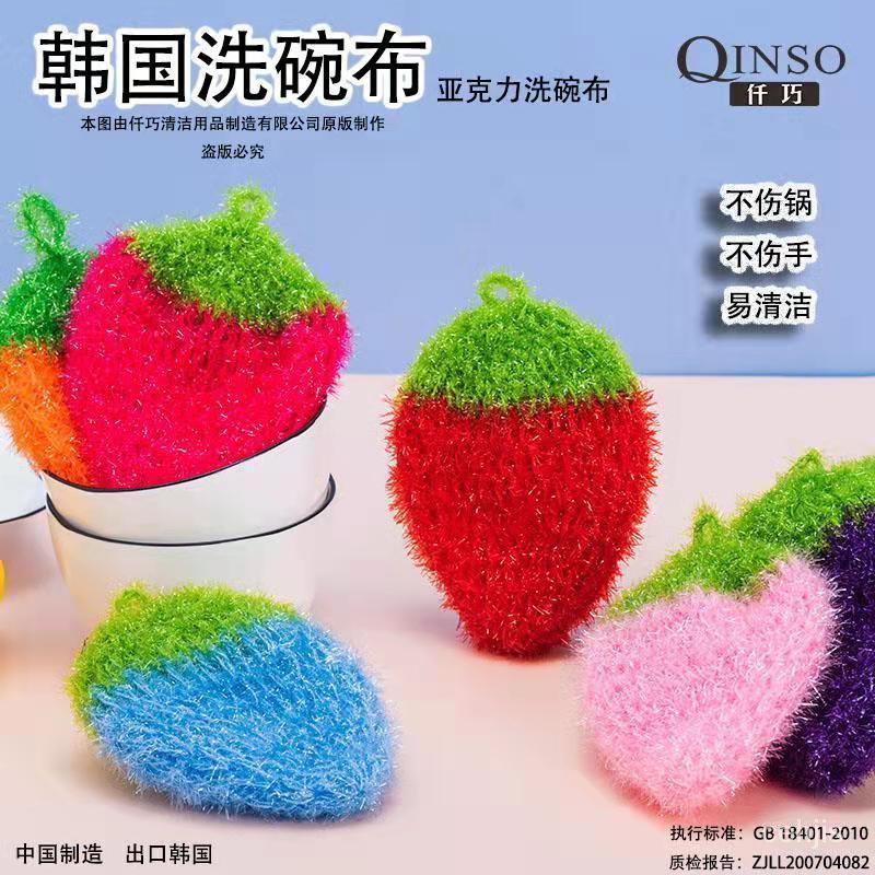 現貨 韓國亞克力草莓洗碗巾布清潔家用廚房去不沾油洗碗巾抹布不傷鍋手 8hJX