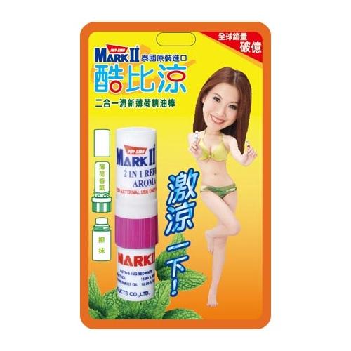 泰國 POY SIAN 酷比涼~二合一清新薄荷精油棒(1入) 顏色圖案隨機【小三美日】D020005