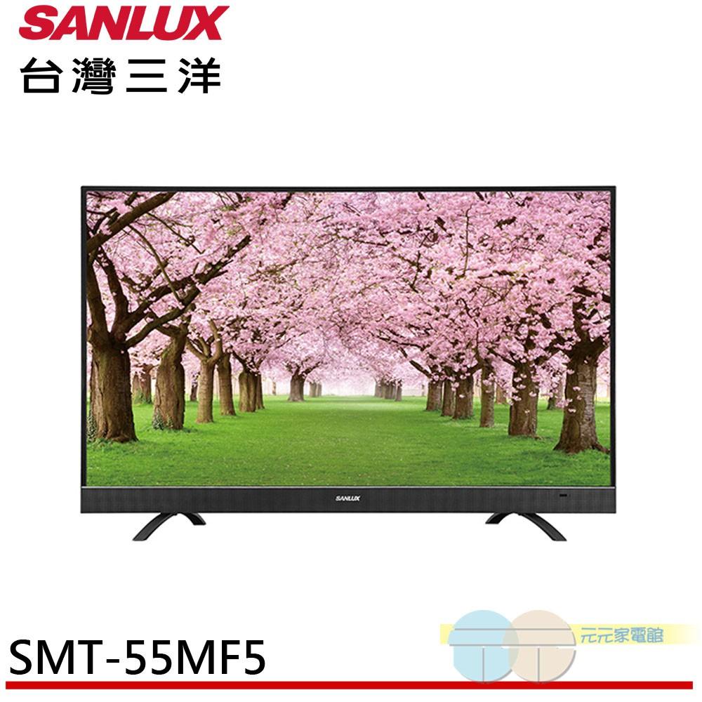 (聊聊有優惠)SANLUX 台灣三洋 55型 4K2K 液晶顯示器附視訊盒 SMT-55MF5