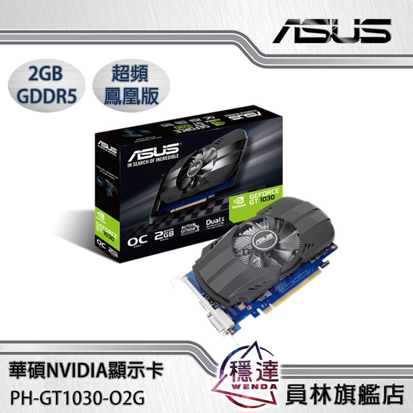 【華碩ASUS】PH-GT1030-O2G NVIDIA顯示卡