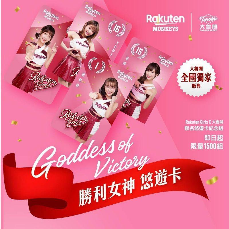 Rakuten Girls 樂天女孩 悠遊卡 yuri 巫苡萱、孟潔、籃籃 大魯閣聯名卡