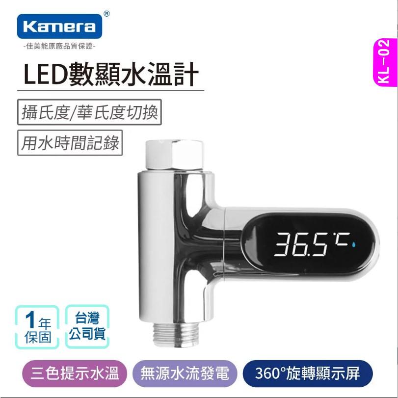Kamera LED水溫計 KL-02 數字顯示溫度計 免電池 蓮蓬頭水溫計 水溫感知 360度旋轉視屏 水溫計 科技感