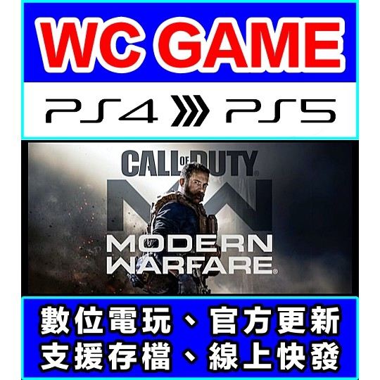 【WC電玩】PS4 PS5 決勝時刻 現代戰爭 二戰 無盡戰爭 COD 16 14(隨身版 / 認證版)下載 非光碟序號