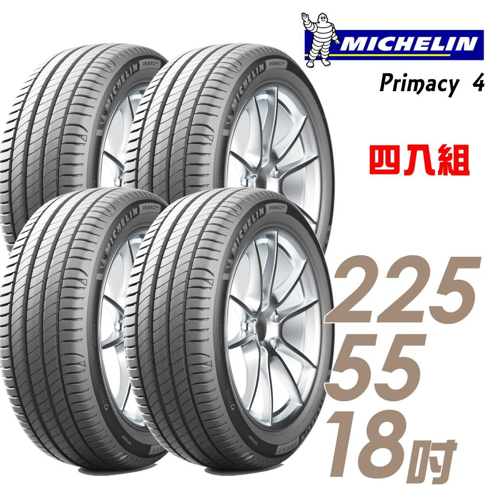 【Michelin 米其林】PRIMACY 4 PRI4 高性能輪胎_四入組_225/55/18(車麗屋)