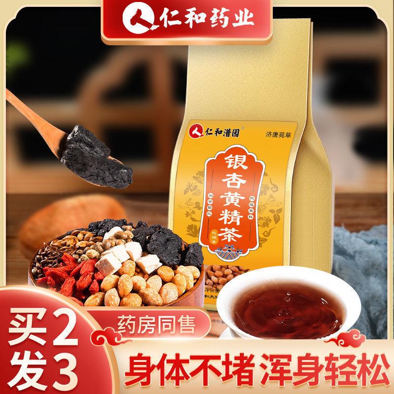【仁和】銀杏黃精茶正品特級銀杏叶桑葚白果茶中老年黃金養生茶